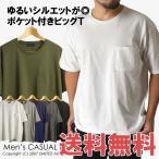 送料無料 ビッグサイズ tシャツ メンズ カットソー 半袖 ビッグtシャツ ポケ付き ドロップショルダー ビッグシルエット 通販M