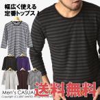 ショッピングボーダー C メンズ ボーダー7分袖Tシャツ クルーネック7分袖カットソー 通販M1 セール