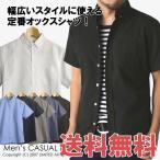 送料無料 オックスフォードシャツ 半袖 メンズ ボタンダウン ワイドカラー 無地 定番 r5g-0783 通販M1