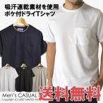 送料無料 Tシャツ メンズ 半袖 無地 吸汗速乾 ドライ メッシュ ポケット付き クルーネック ダブルネック キングサイズ 通販M1