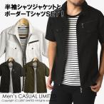 ミリタリーシャツ シャツジャケット ボーダー Tシャツ アンサンブル メンズ セット 通販P
