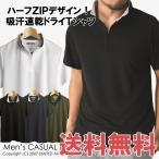 送料無料 吸汗速乾 カットソー メンズ ハーフZIP ドライメッシュ アスレジャー 半袖 tシャツ キングサイズ ゴルフウェア 通販M