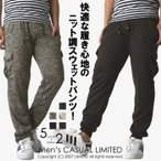 送料無料 スウェット ジョガーパンツ メンズ カーゴパンツ 裾リブ 通販P