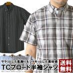 送料無料 シャツ メンズ チェック柄 半袖 ボタンダウンシャツ マドラス ギンガム ブロック ウインドペン ストライプ r4j-0677 通販M1
