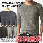 送料無料 カットソー メンズ 7分袖 tシャツ トリッキーヘザー杢 通販M