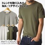 Tシャツ メンズ カットソー 半袖 MA-1デザイン 通販M1