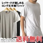 送料無料 ロング丈 tシャツ メンズ 半袖 無地 カットソー ロングtシャツ 通販M1