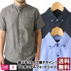 半袖 オックスフォードシャツ メンズ 無地 ボタンダウンシャツ ビジネス ワイシャツ 通販M