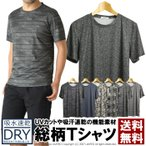 tシャツ 半袖 メンズ 吸汗 速乾 ドライ ストレッチ 総