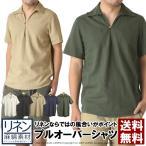 半袖 シャツ メンズ フレンチリネン カプリシャツ プルオーバーシャツ 麻 リネン 無地 オシャレ おしゃれ 通販M15