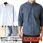 ボタンダウン 7分袖 チェックシャツ メンズ ギンガムチェック マドラス ストライプ ハンパ袖 通販M15