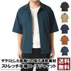 コーチジャケット メンズ 半袖 ドライ ストレッチ 吸汗速乾 無地 シャツジャケット 送料無料 通販M15
