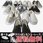 送料無料 スリッポン メンズ スニーカー キャンバスシューズ シューレース 靴 rq0660