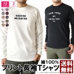 送料無料 長袖 Tシャツ カットソー メンズ ロング ロンT アメカジ ミリタリー ロゴ プリント rq0771 通販M1