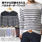 C ロンT メンズ パネルボーダー長袖Tシャツ ロングTシャツ 通販M セール