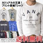 メール便送料無料 プリントロンT メンズ 長袖Tシャツ ロングTシャツ 通販M1 rq0655