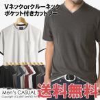 カットソー メンズ 半袖 無地 tシャツ vネック クルーネック ダブルネック ポケット付き 通販M1