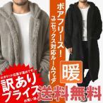 送料無料 訳あり品 アフリース ロング丈 コーディガン メンズ レディース 暖か 着る毛布 部屋着 カーディガン ルームウェア