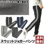 スウェットパンツ メンズ スエット 下 サイドライン 裏起毛 ジョガーパンツ 暖か素材 ボトムス 送料無料 通販A3