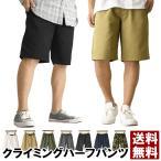 ハーフパンツ メンズ クライミング ショートパンツ ショーツ アウトドア スポーツ RQ0975 送料無料 通販A3