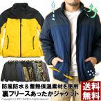防風 防水 裏フリース 中綿ジャケット メンズ 冬 防寒 アウター ストレッチ 暖か あたたかい アウトドア 防風ジャケット 送料無料