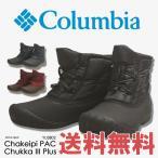 送料無料 columbia コロンビア スノーブーツ メンズ チャケイピパックチャッカ3 プラス オムニヒート 防水 防滑 ウインター