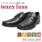 texcy luxe テクシーリュクス ビジネスシューズ アシックス商事 本革 ローファー 結婚式 紳士靴 rt0742 TU7772