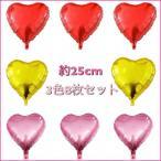 Yahoo!Limpomme3 color ハート 風船 8枚 フォトプロップス バルーン 小道具 結婚式 披露宴 パーティー 二次会 飾り 前撮り 記念撮影 ブライダル ウェディング 小物 演出