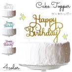 Happy Birthday 誕生日 ケーキトッパー