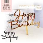 アクリル ケーキトッパー 筆記体 バースデー 誕生日 お誕生日 デコレーション ケーキ 飾り 手作りケーキ ケーキ専用 誕生日ケーキ 送料無料
