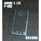F-05D・クリアハードケース DOCOMO