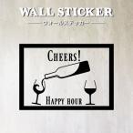 cheers!/  ウォールステッカー