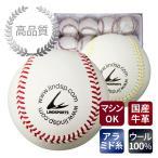 硬式球 硬式野球ボール 練習用 (国産牛革 B革/アラミド糸 赤/黄/バージンウール100%) LINDSPORTS リンドスポーツ