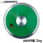 円盤投げ 円盤 1kg ABS製 検定なし 陸上競技 LINDSPORTS リンドスポーツ