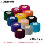 バラ売り 新カラー固定テープ 38mm×9.1m 1本