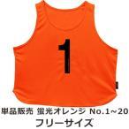ビブス 背番号 No.1-20 単品販売 新ゲームビブス フリーサイズ 蛍光オレンジ ゼッケン ベスト LINDSPORTS リンドスポーツ