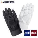 本革 天然皮革  バッティング手袋 片手 左手用 右手用 M L XL 白 黒 野球 LINDSPORTS リンドスポーツ