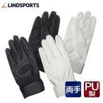 PU製 バッティング手袋 両手用 M L XL 白 黒 野球 LINDSPORTS リンドスポーツ