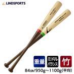 LINDSPORTS 竹素材  硬式用 ヘビーバット 84cm 1100g平均 実打可能 グリップ補強加工