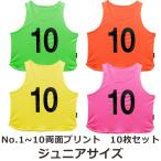 背番号 No.1-10 新ゲームビブス・ジュニアサイズ