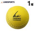バラ売り 練習用 ソフトボール 3号 ゴム コルク芯 黄 1球 LINDSPORTS リンドスポーツ
