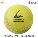 バラ売り LINDSPORTS やわらかソフトボール3号球 黄色 1球