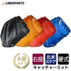 キャッチャーミット 硬式 Aクラス北米ステア 黒 青 赤 オレンジ 右投用 クローズバック 野球 ミット LINDSPORTS リンドスポーツ