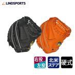 キャッチャーミット 硬式 北米ステアハイド 右投用/左投用 黒/イエロー/オレンジ/タン/ブラウン 野球 LINDSPORTS リンドスポーツ