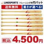 竹バット 一般 少年野球 硬式 軟式 練習用 バット 野球 78cm 80cm 84cm 選べる7種(650g 700g 800g 900g 950g 1000g 920g )野球用品 送料無料