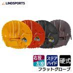 硬式 フラットグローブ(右投用/左投用) 黒/茶/イエロー/オレンジ 野球 グラブ トレーニンググローブ グラブ 板グラブ LINDSPORTS リンドスポーツ