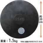 ゴム円盤 1.5kg  検定なし