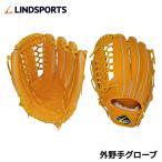 外野手グローブ 硬式用 北米ステアハイド イエロー ネットウェブ クロスウェブ 右投用 左投用 野球 LINDSPORTS リンドスポーツ