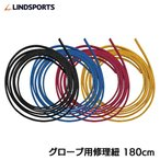 グローブ用修理紐 グローブ グラブ 紐 黒 青 赤 タン 180cm LINDSPORTS リンドスポーツ