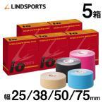 イオテープ キネシオロジーテープ スポーツ テーピングテープ 同色同サイズ5箱セット 幅25/38/50/75mm タン/青/黒/ピンク LINDSPORTS リンドスポーツ